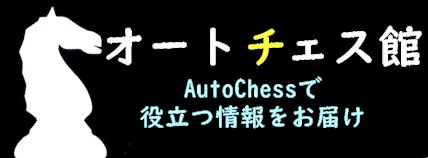 オートチェス館