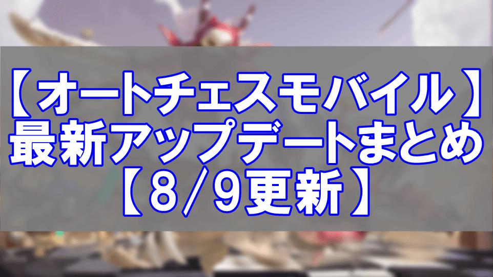 【AutoChessオートチェス】インセクト ...